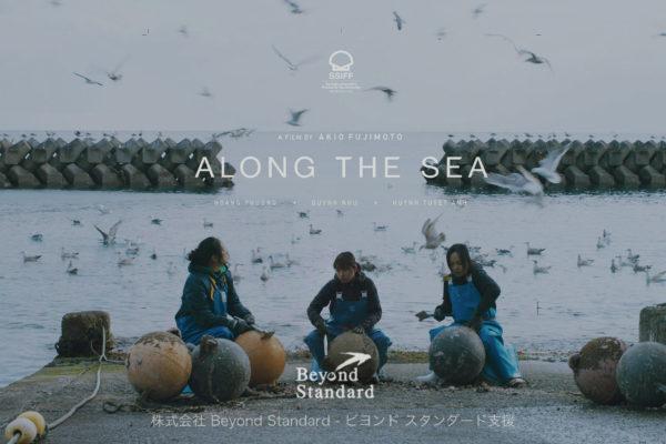 海辺の彼女たち - around the see¥a